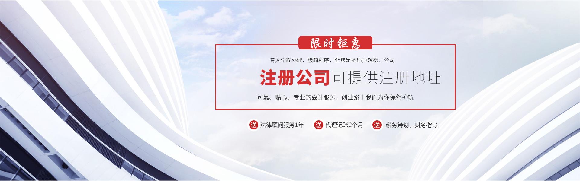 重庆营业执照代办