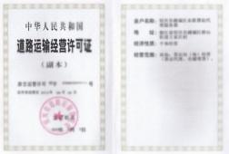 道路运输经营许可证办理
