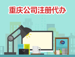 重庆公司注册代办
