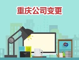 重庆公司变更